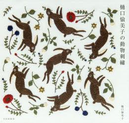 お気にいる 樋口愉美子の動物刺繍 セットアップ