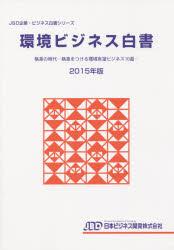 環境ビジネス白書 2015年版