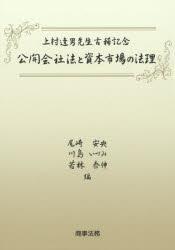公開会社法と資本市場の法理 上村達男先生古稀記念