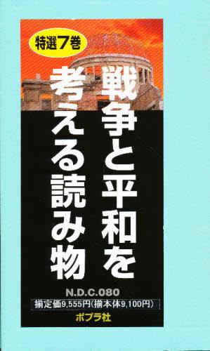 戦争と平和を考える読み物 特選7巻