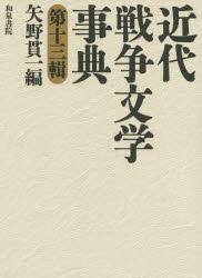 近代戦争文学事典 第13輯