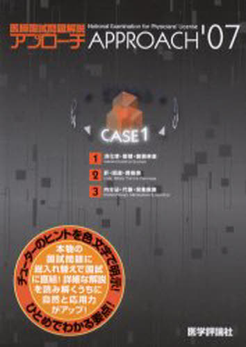 '07 医師国試問題解説 1