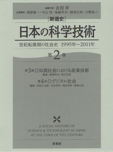 〈新通史〉日本の科学技術 世紀転換期の社会史1995年~2011年 第2巻