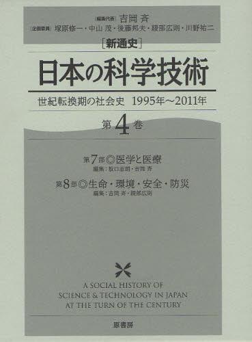 〈新通史〉日本の科学技術 世紀転換期の社会史1995年~2011年 第4巻