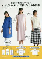 超人気 専門店 新品■送料無料■ 型紙いらずのまっすぐ縫いいちばんやさしい洋服づくりの教科書