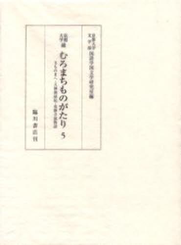 京都大学蔵むろまちものがたり 5 影印