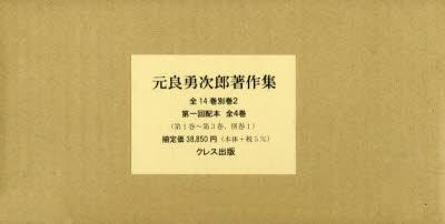 元良勇次郎著作集 第1回配本 4巻セット