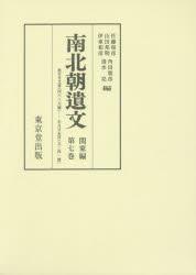 南北朝遺文 関東編第7巻