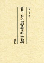 東北アジアの初期農耕と弥生の起源