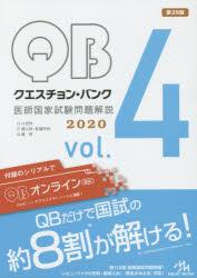 クエスチョン・バンク医師国家試験問題解説 2020 vol.4 4巻セット