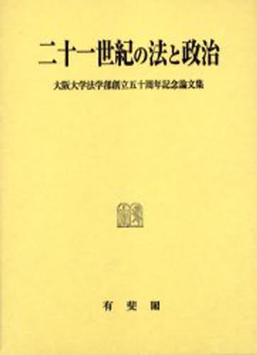 二十一世紀の法と政治 大阪大学法学部創立五十周年記念論文集