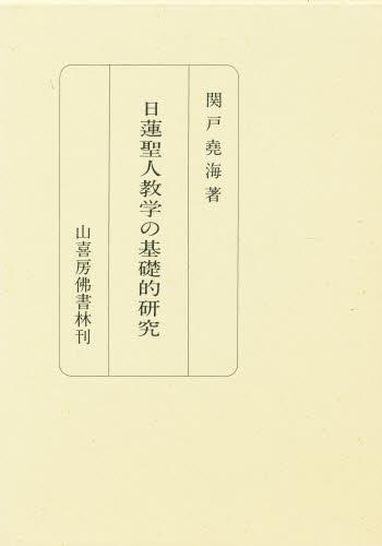 日蓮聖人教学の基礎的研究