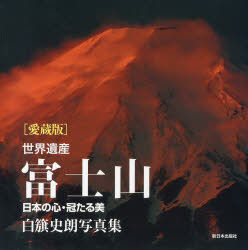 世界遺産富士山 日本の心・冠たる美 白籏史朗写真集 愛蔵版
