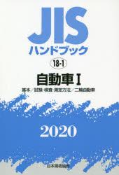 JISハンドブック 自動車 2020-1