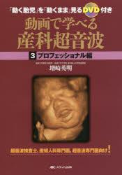 動画で学べる産科超音波 「動く胎児」を「動くまま」見るDVD付き 3