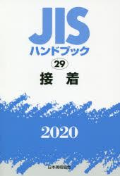 JISハンドブック 接着 2020