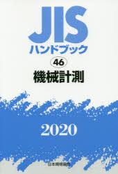 JISハンドブック 機械計測 2020