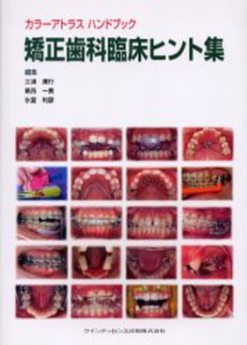 矯正歯科臨床ヒント集