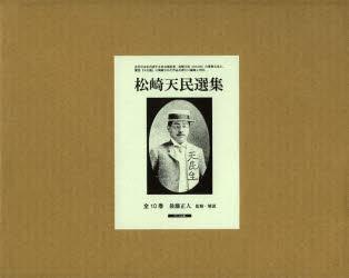 松崎天民選集 10巻セット