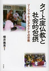 タイ上座仏教と社会的包摂 ソーシャル・キャピタルとしての宗教