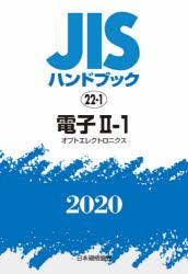 JISハンドブック 電子 2020-2-1