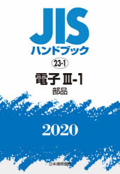 JISハンドブック 電子 2020-3-1