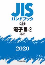 JISハンドブック 電子 2020-3-2