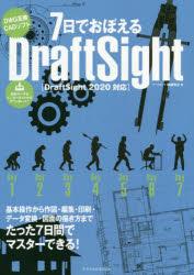 7日でおぼえるDraftSight DWG互換CADソフト ギフト 送料無料/新品 プレゼント ご褒美