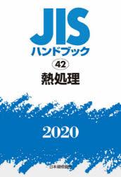 JISハンドブック 熱処理 2020