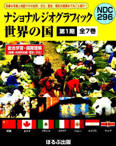 ナショナルジオグラフィック世界の国 第1期 7巻セット