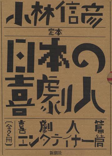 定本日本の喜劇人 2巻セット