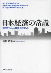 ストアー 日本経済の常識 制度からみる経済の仕組み 爆買い送料無料