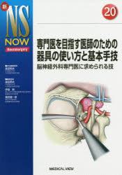 専門医を目指す医師のための器具の使い方と基本手技 脳神経外科医に求められる技