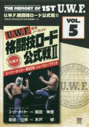 新色追加して再販 DVD 本日の目玉 1ST U.W.F. 5