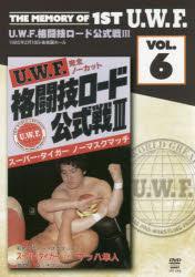 激安卸販売新品 DVD まとめ買い特価 1ST 6 U.W.F.