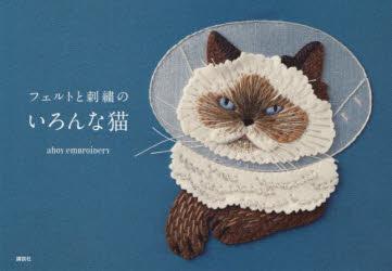 流行 高品質新品 フェルトと刺繍のいろんな猫