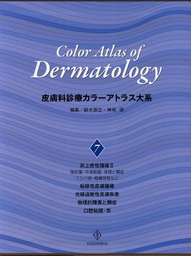 皮膚科診療カラーアトラス大系 7