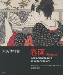 大英博物館春画 日本美術における性とたのしみ