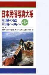 日本民俗写真大系第2回 全4巻 5~8巻