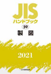 JISハンドブック 製図 2021