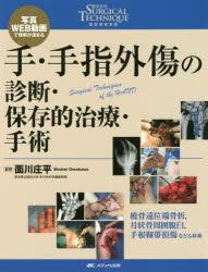 手・手指外傷の診断・保存的治療・手術 写真・WEB動画で理解が深まる