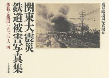 関東大震災鉄道被害写真集 惨状と復旧一九二三-二四 新装版
