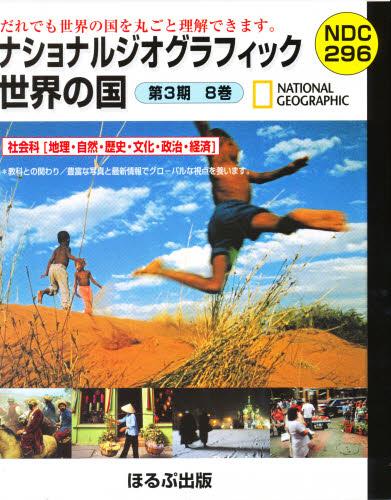 ナショナルジオグラフィック世界の国 第3期 8巻セット