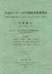 平成12-17-23年接続産業連関表 計数編3