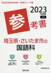 '23 安値 埼玉県 さいたま市の国語科参考書 ☆新作入荷☆新品