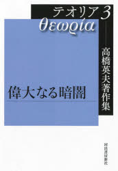 スーパーセール期間限定 高橋英夫著作集テオリア 日本正規代理店品 3