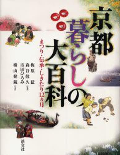 京都暮らしの大百科 まつり・伝承・しきたり12カ月