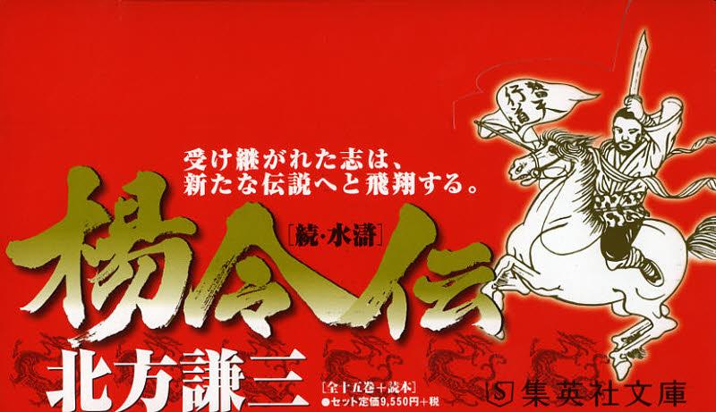 集英社文庫 楊令伝〈全15巻+読本〉 16巻セット