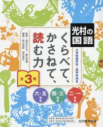 くらべて、かさねて、読む力 光村の国語 小学校低学年~高学年向き 全3巻セット