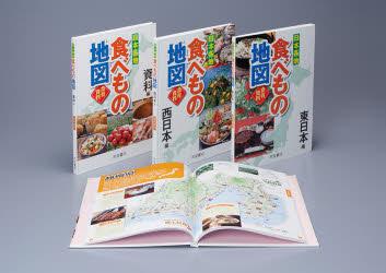 日本各地食べもの地図 食育資料 3巻セット